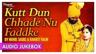 Kutt Dun Chhade Nu Faddke Jukebox | Punjabi Duet Songs | Mohd. Sadiq, Ranjeet Kaur