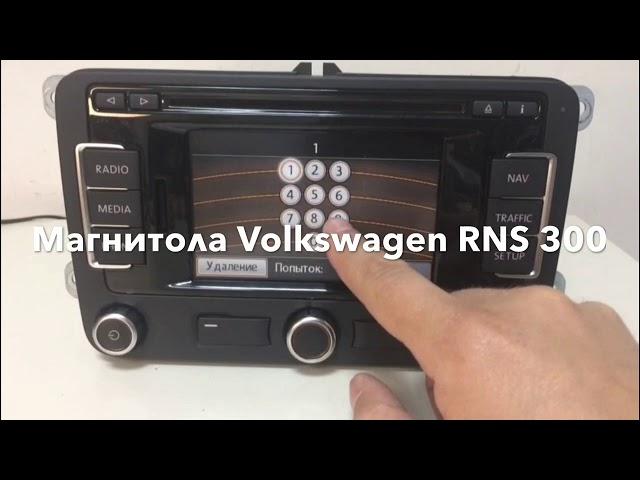 Раскодировка магнитолы Volkswagen RNS300