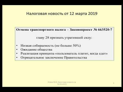 12032019 Налоговая новость об отмене транспортного налога / abolition of the vehicle tax