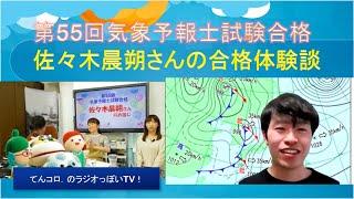 第55回気象予報士試験合格!佐々木晨朔さんの合格体験談(ラジオっぽいTV!2764)<600>