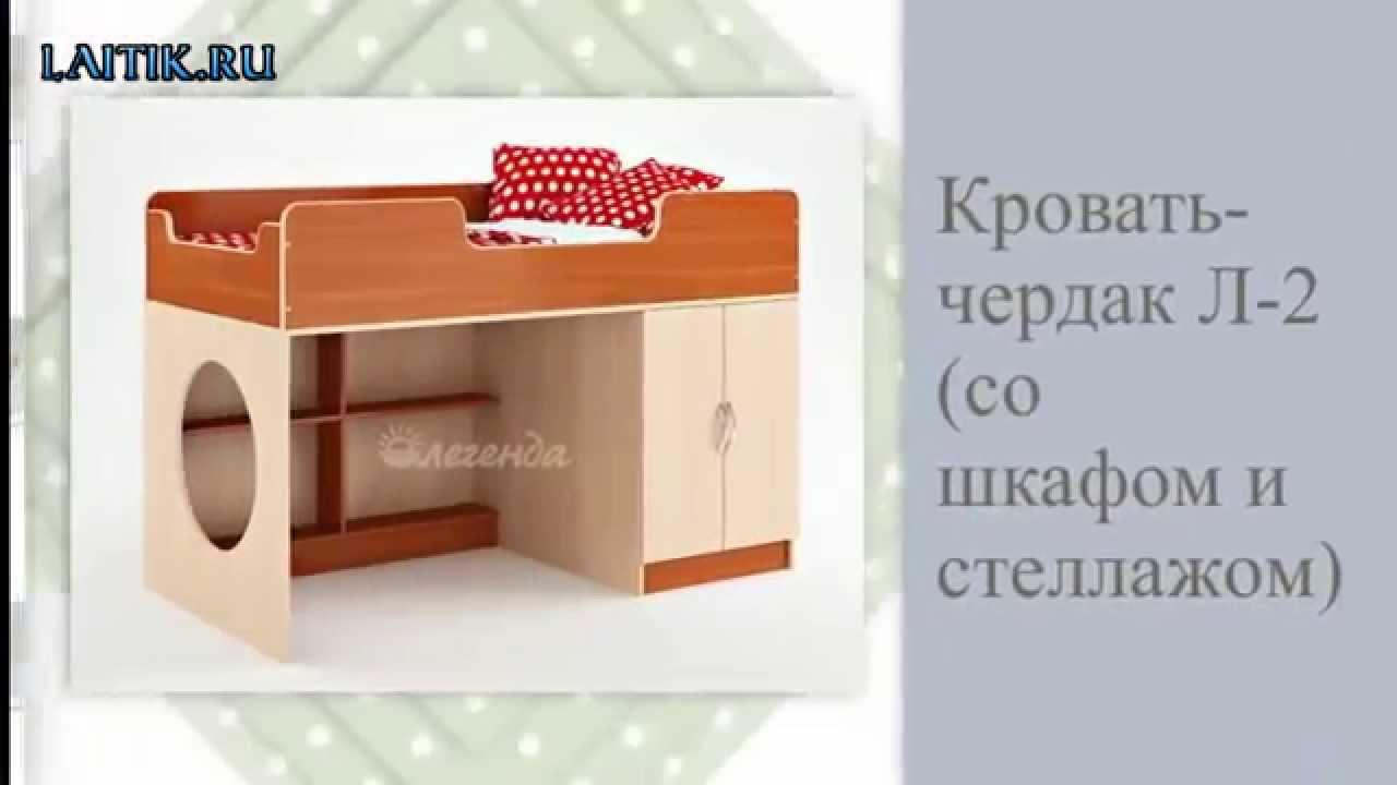 Детские кровати в Тольятти - YouTube