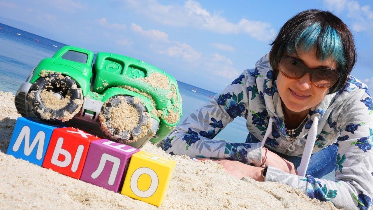 Детское видео: Маша Капуки Кануки и машинка складывают слова. Учим буквы и ДАВАЙ ПОЧИТАЕМ на пляже!