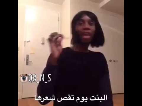 فيديو مضحك البنت لما تقص شعرها Youtube