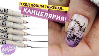Ничего не умеешь Дизайн ногтей маркером и ПРОСТОЙ градиент гель лаком Маникюр для начинающих