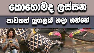 කොහොමද ලස්සන පාවහන් යුගලක් හදා ගන්නේ    Piyum Vila   06-02-2020   Siyatha TV Thumbnail