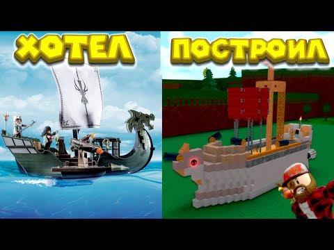 Роблокс ПОСТРОИЛ НАСТОЯЩИЙ КОРАБЛЬ Roblox Build A Boat For Treasure