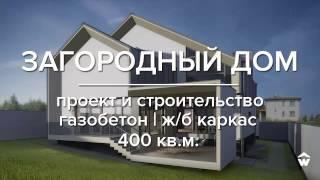Проект и строительство загородного дома в Нижнем Новгороде(, 2017-02-03T16:49:03.000Z)