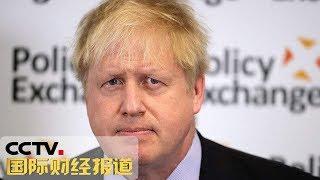 [国际财经报道]热点扫描 英国保守党领袖选举结果即将出炉| CCTV财经
