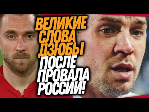 КРУТАЯ РЕАКЦИЯ ДЗЮБЫ НА ПОРАЖЕНИЕ СБОРНОЙ РОССИИ! ПРИСТУП ЭРИКСЕНА ШОКИРОВАЛ ВСЕХ / Доза Футбола