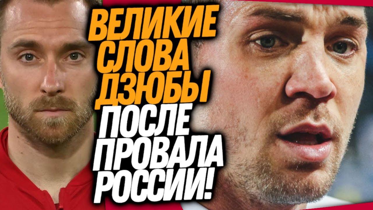 БЕЗУМНАЯ РЕАКЦИЯ ДЗЮБЫ НА ПОЗОР СБОРНОЙ РОССИИ! ПРИСТУП ЭРИКСЕНА ШОКИРОВАЛ ВСЕХ / Доза Футбола