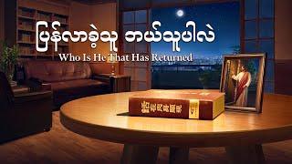 Myanmar Gospel Movie | (ပြန်လာခဲ့သူ ဘယ်သူပါလဲ) | Christ of the Last Days Has Come