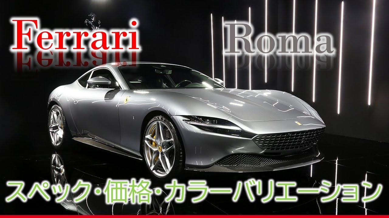 フェラーリ ローマ 価格
