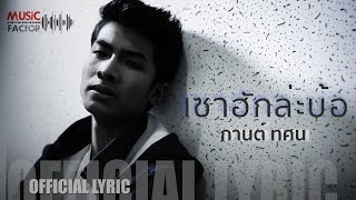 เซาฮักล่ะบ้อ - กานต์ ทศน [ Official lyric VDO ]