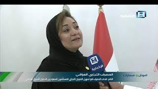 الناصر: هدف المصرف هو تسهيل التمويل التجاري للمستثمرين السعوديين للدخول للسوق العراقي