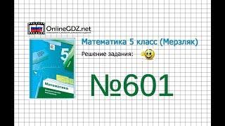 Задание №601 - Математика 5 класс (Мерзляк А.Г., Полонский В.Б., Якир М.С)