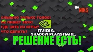 нЕ записывает голос или звук из игры в Nvidia Shadow Play РЕШЕНИЕ для Xonar Audio Center