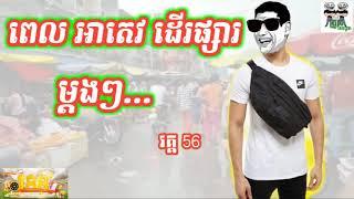 ពេល អាតេវ ដើរផ្សារម្ដងៗ កូរ JM part 56 man Go to the market funny story video clip   YouTube