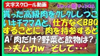 チャンネル登録 https://goo.gl/6jFXdo】 スカッとする話☆ 義実家から高...