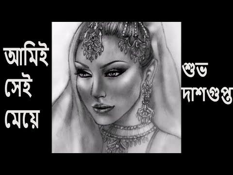 আমিই সেই মেয়ে--- শুভদাস গুপ্ত   ( আবৃত্তি - রাহ্নুমা নূর ) Bangla kobita abritti - Ami sei Mea