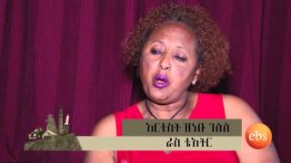 Tizitachin: Ras Theater ትዝታችን ራስ ቴአትር