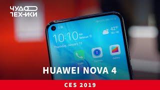 Быстрый обзор | смартфон Huawei Nova 4