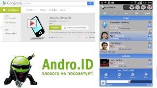 Лучшие приложения для Android: автоматическая запись звонков Total Recall