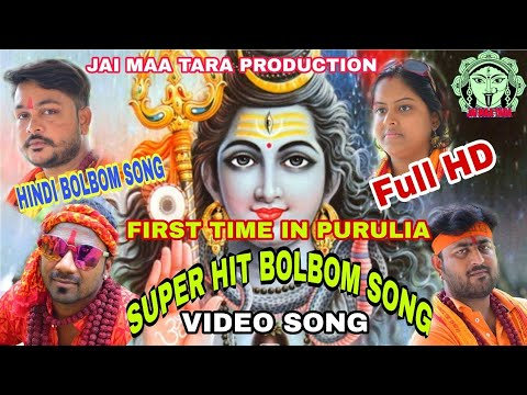 BOLBOM HINDI VIDEO SONG # PURULIA NEW SUPER HIT BOLBOM SONG 2018 # PURULIA BOLBOM SONG