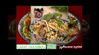 Узбекская кухня. Салат Малика