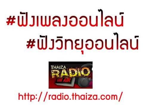 ฟังวิทยุออนไลน์ กับ http://radio.thaiza.com/