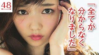 "【AKB48】島崎遥香「全てが分からなくなりました」""事件""も明かす AKB48..."