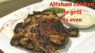 ഗരലല ഓവന ഇലലത അൽഫഹ ചകകൻ വടടൽ ഉണടകകalfaham chicken recipe without oven &ampgrill