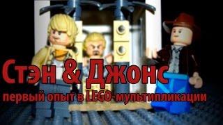 Стэн и Джонс | Первый опыт в LEGO-мультипликации