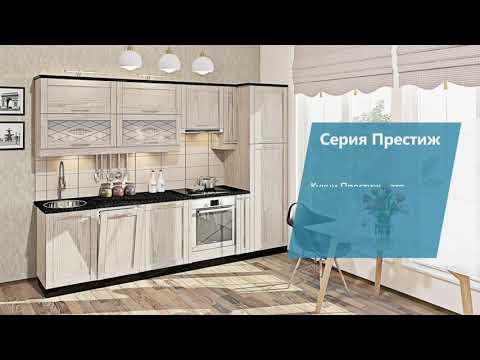Кухни | Серия Престиж | Комфорт мебель - мебельная фабрика