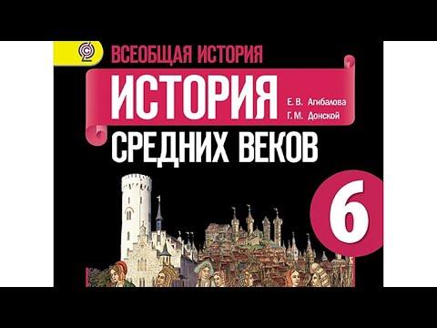 История Средних веков 6 класс 1 параграф (Е.В Агибалова)