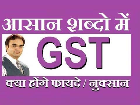 GST Goods and Services Tax क्या है लोगों पर इसका क्या प्रभाव होगा By Dr. Amit Maheswhari