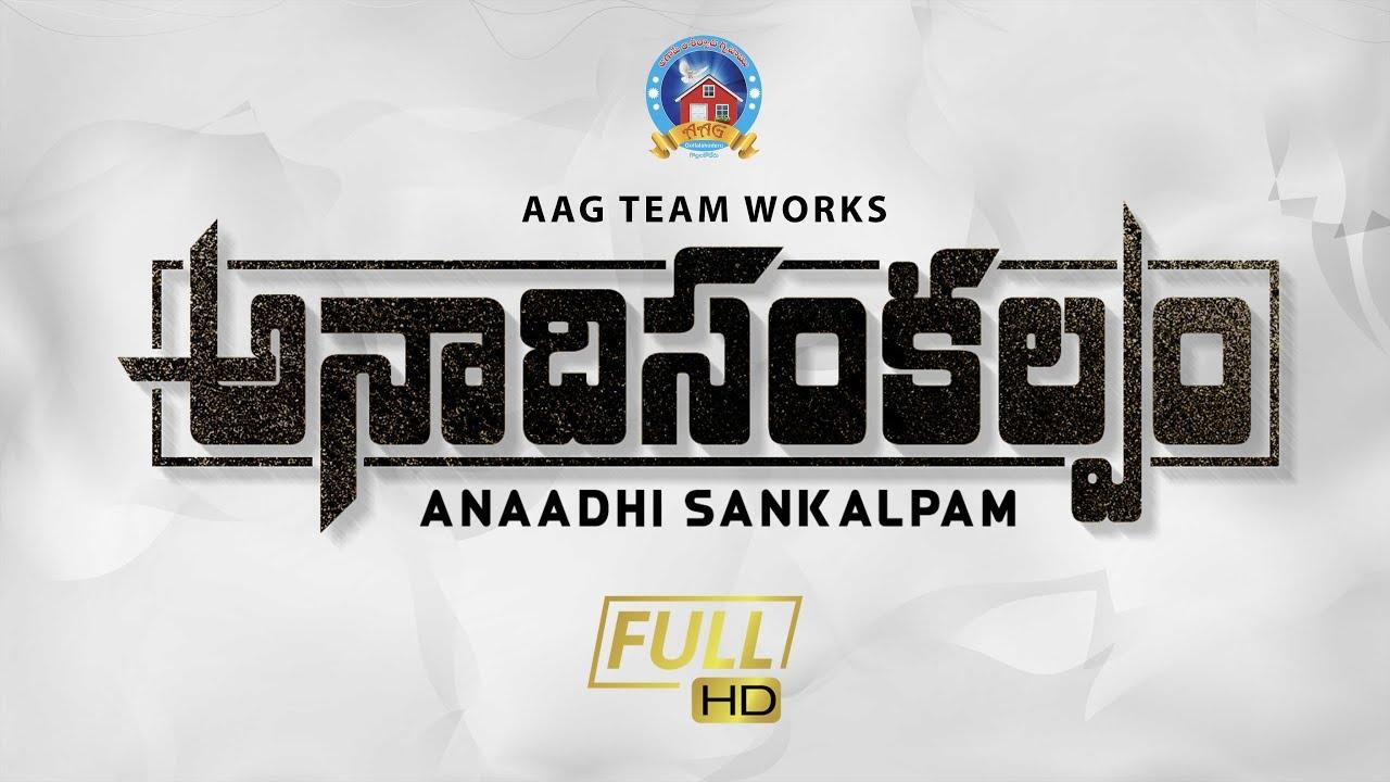 Telugu Christian Short Film | Anaadisankalpam | అనాదిసంకల్పం | 2019