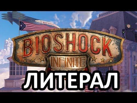 BIOSHOCK INFINITE - Литерал (Literal)  - слушать онлайн
