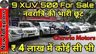 9 XUV 500 Used Car for Sale Price ₹ 4 Lac Onward | Hidden Car Market In Delhi | NewToExplore