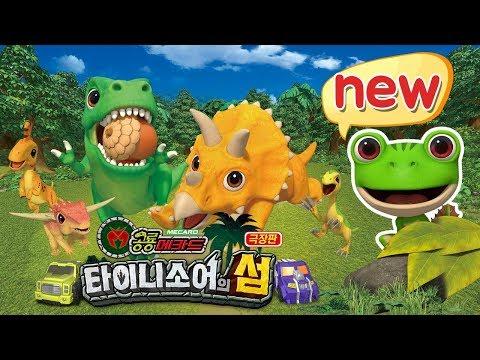 공룡메카드 극장판 타이니소어의 섬 예상해봐요! 새로운 캐릭터 카이! [베리]