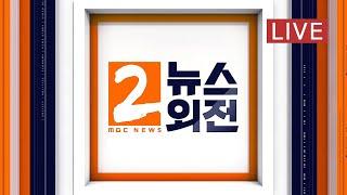 엎친 폭우에 덮친 태풍...전 채널 A기자 기소와 검사장 공모의혹 집중해부 - [LIVE] MBC 뉴스외전 2020년 8월 5일
