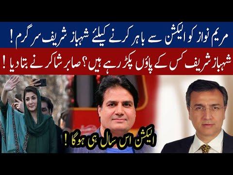 Sabir Shakir massive prediction on general election | 26 May 2021 | 92NewsHD thumbnail