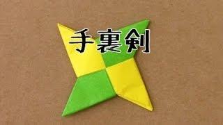 折り紙『手裏剣』の折り方をどこよりもわかりやすく解説 thumbnail