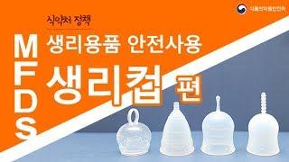 생리컵 안전사용 홍보 썸네일
