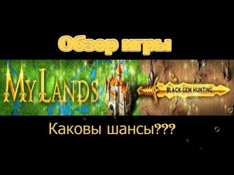 Mylands обзор игры, а также ответ на интересующий всех вопрос