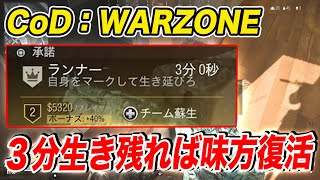 【CoD:WZ】ランナーで味方復活!【今日のWARZONE】