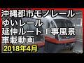 【車載動画】沖縄都市モノレールゆいレール延伸ルート工事風景 2018年4月