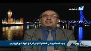 الأحوازي: حديث المناظرة الإيرانية كان حول القضايا الداخلية..ولن يكون توافق بين الشعب والنظام مستقبلا