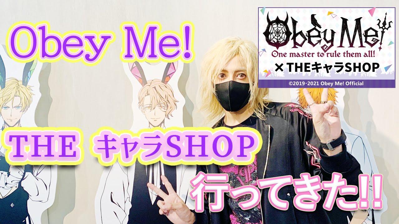 【ObeyMe!】THEキャラSHOP行ってみた【Collaboration Shop】