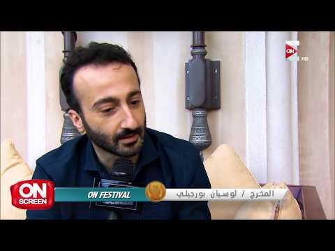 On screen - لقاء مع المخرج لوسيان بورجيلي على هامش مهرجان دبي السينمائي  - 22:20-2017 / 12 / 14