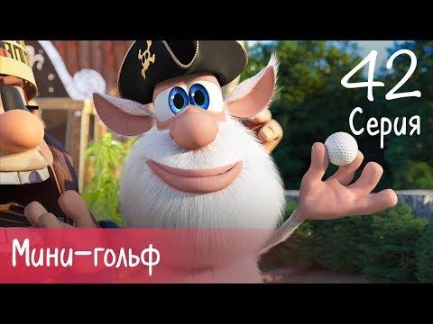 Буба - Мини-гольф - 42 серия - Мультфильм для детей